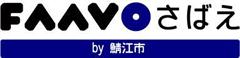 めがねのまち鯖江が挑戦する『近未来のメガネ』開発に参加しませんか!